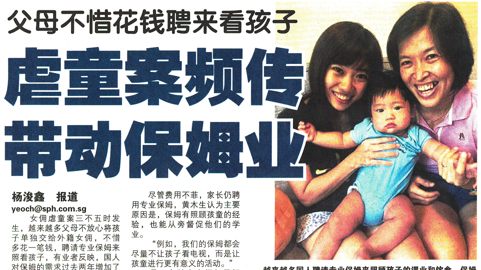 lianhe wanbao coverage